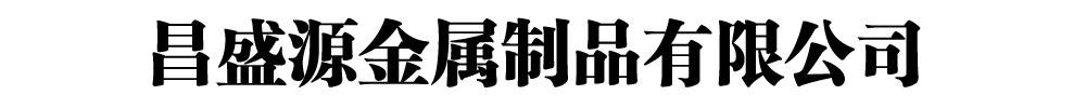 昌盛源金属制品有限公司