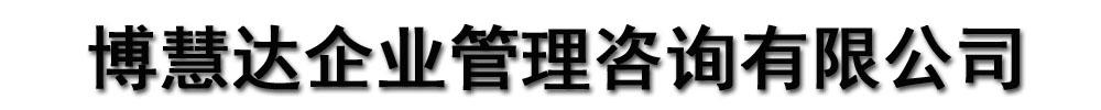 博慧达企业管理咨询有限公司